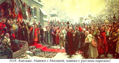До Переяславской рады. Шаги к воссоединению