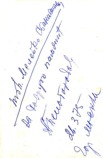 Береговой Мелейко Материал Интервью 2011