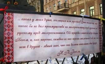 Акция в Петербурге: о сути души Гоголя!
