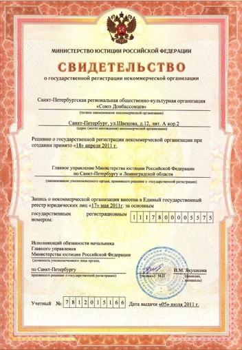 Cанкт-Петербургская региональная общественно-культурная организация