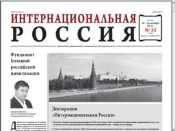 >Газета международного движения