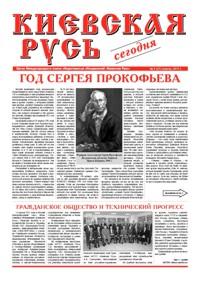 Вышел свежий номер 5(27) газеты <b>
