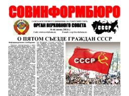 Газета Всесоюзного движения